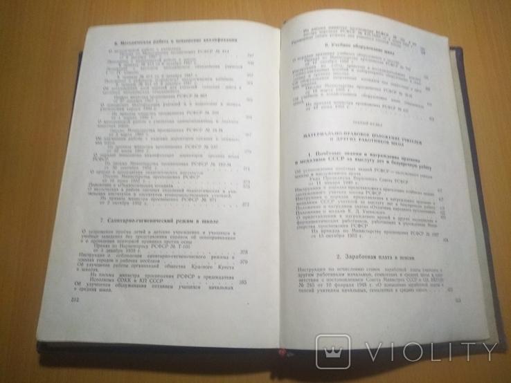 54г. Справочник директора школы, фото №8