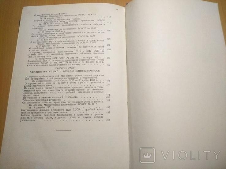 54г. Справочник директора школы, фото №9
