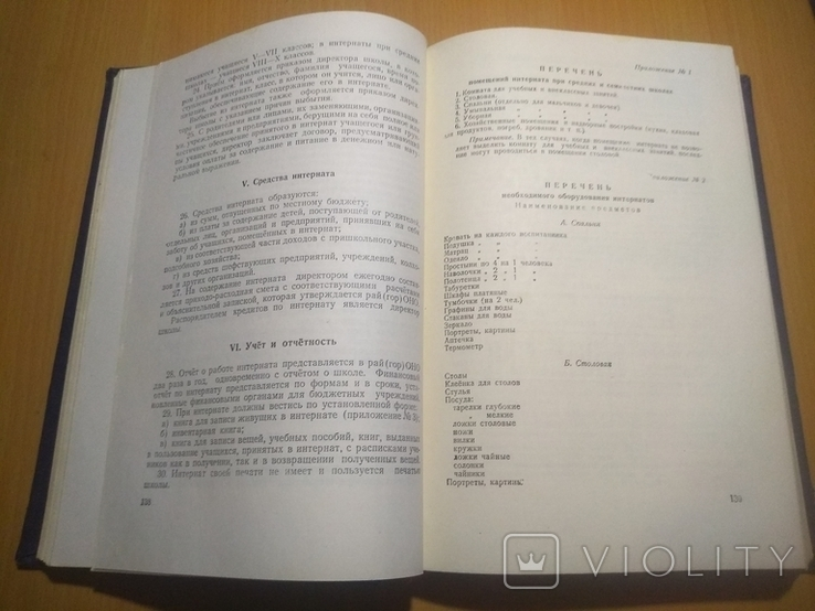 54г. Справочник директора школы, фото №10