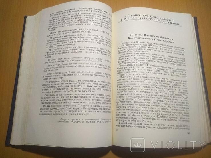 54г. Справочник директора школы, фото №11