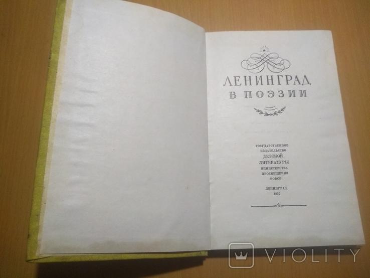 57 год тиро. 25000 Ленинград в поэзии, фото №4