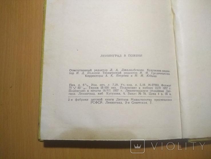 57 год тиро. 25000 Ленинград в поэзии, фото №5