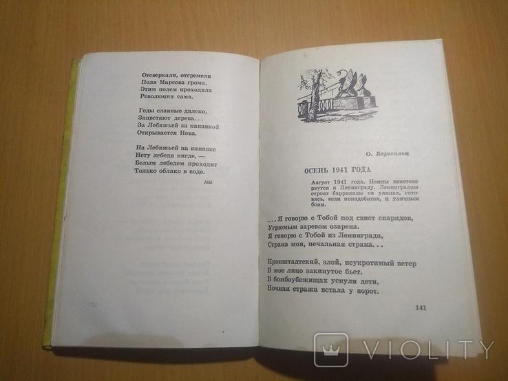 57 год тиро. 25000 Ленинград в поэзии, фото №6