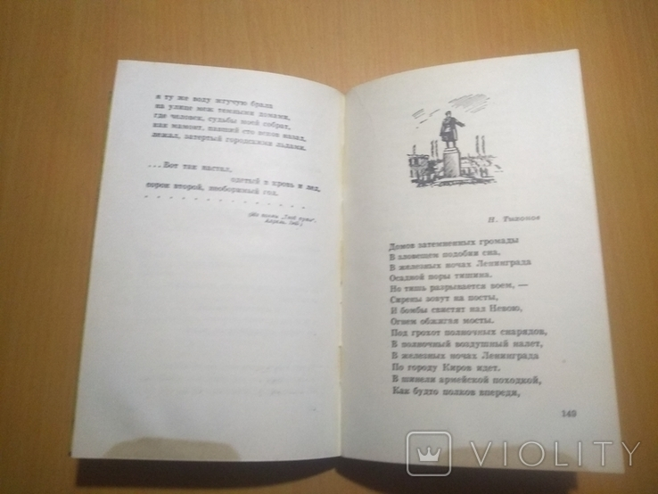 57 год тиро. 25000 Ленинград в поэзии, фото №7