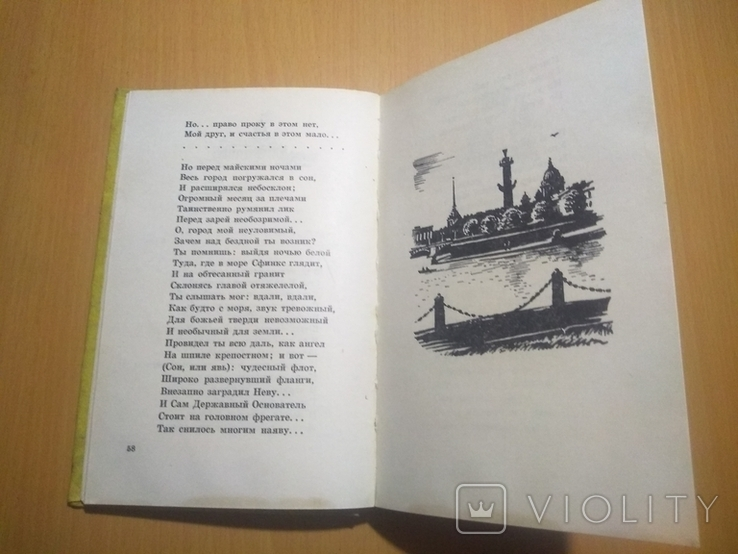 57 год тиро. 25000 Ленинград в поэзии, фото №8