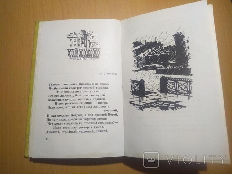 57 год тиро. 25000 Ленинград в поэзии, фото №9