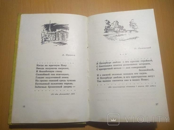57 год тиро. 25000 Ленинград в поэзии, фото №10