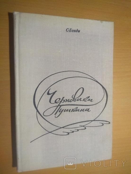 Черновики Пушкина Статьи 30-70 гг., фото №3