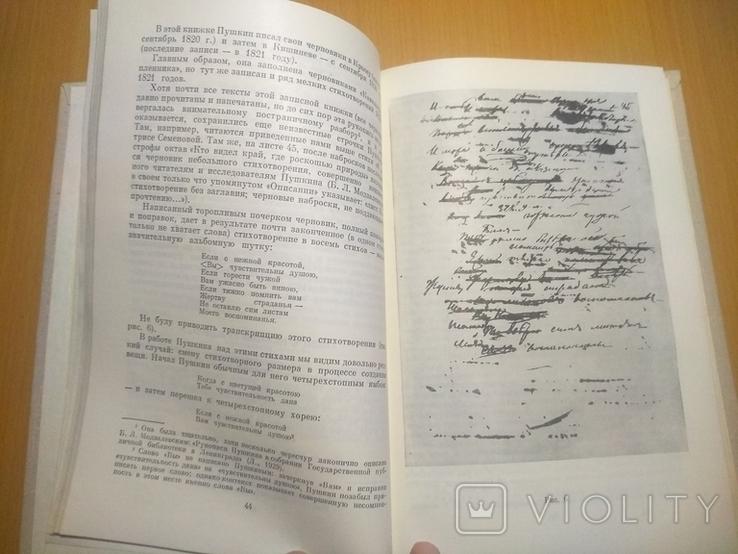 Черновики Пушкина Статьи 30-70 гг., фото №6