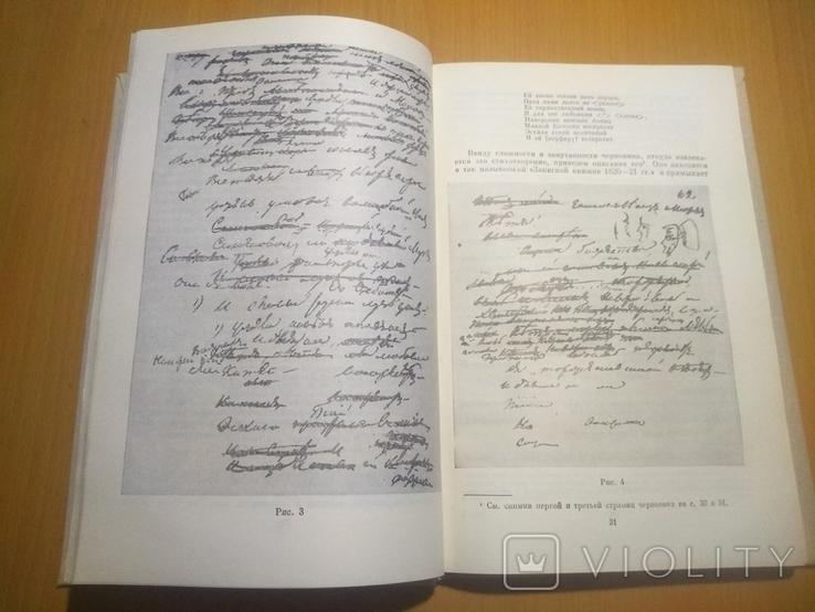 Черновики Пушкина Статьи 30-70 гг., фото №2