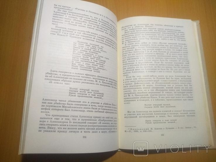 Черновики Пушкина Статьи 30-70 гг., фото №7