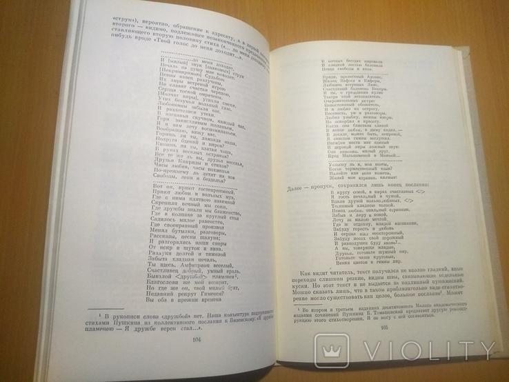 Черновики Пушкина Статьи 30-70 гг., фото №8