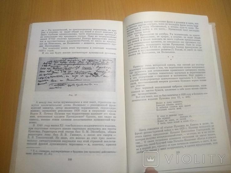 Черновики Пушкина Статьи 30-70 гг., фото №9