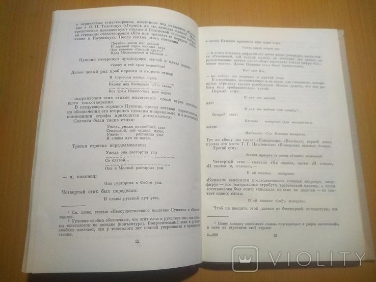Черновики Пушкина Статьи 30-70 гг., фото №11