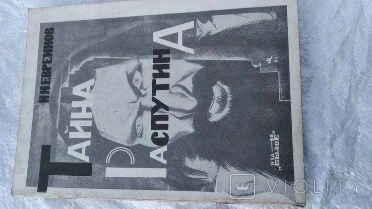 Тайна Распутина (репритное издание), фото №2