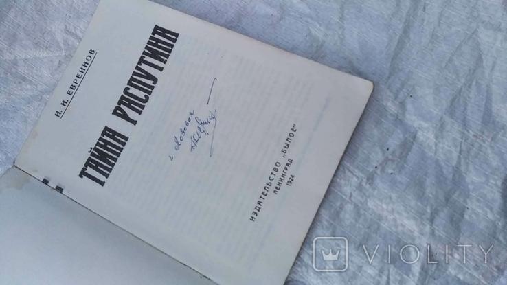 Тайна Распутина (репритное издание), фото №4
