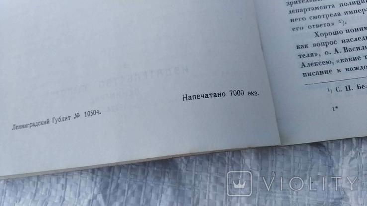 Тайна Распутина (репритное издание), фото №5