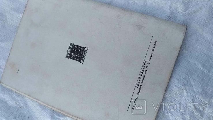 Тайна Распутина (репритное издание), фото №8