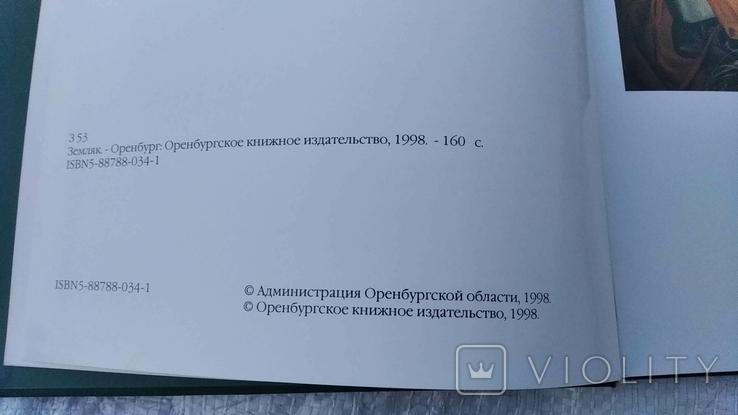 Земляки (Черномырдина), фото №5