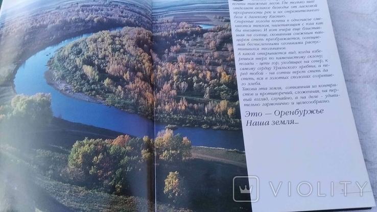 Земляки (Черномырдина), фото №7