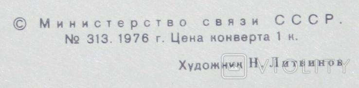 """ХМК КПД СССР 1976 г. """"г.Москва Игры XXII Олимпиады"""", фото №4"""
