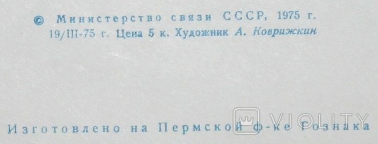 """ХМК СССР 1975 г. """"XXX лет ООН"""", фото №4"""