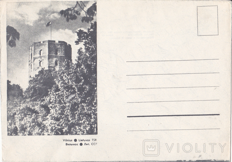 """ХМК СССР 1968 г. """"Литовская ССР.,г.Вильнюс"""", фото №2"""