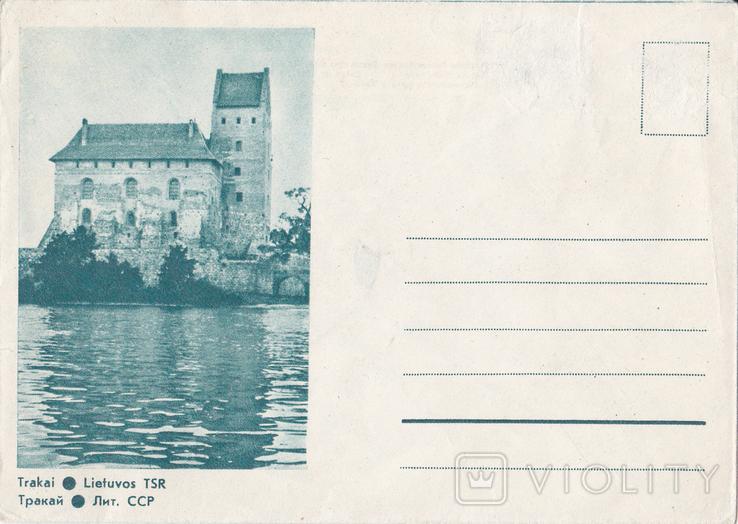 """ХМК СССР 1968 г. """"Литовская ССР.,г.Тракай"""", фото №2"""