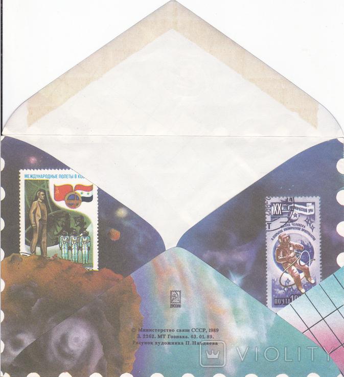 """ХМК СССР 1989 г. """"Посвященный филателистической выставке """"Космонавтика"""", фото №4"""