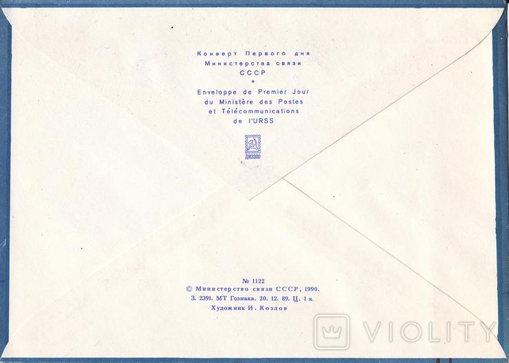 "ХМК КПД СССР 1990 г. ""Охота"", фото №3"