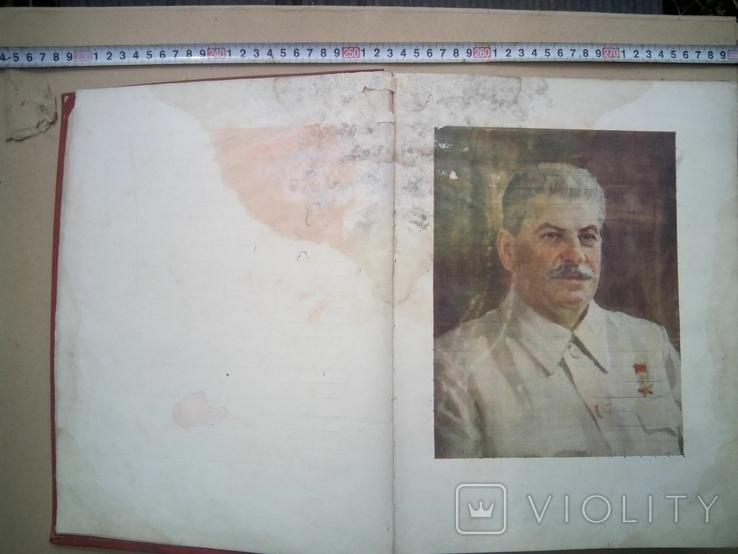 Літопис великої дружби. 1654-1954. Збірник, фото №4
