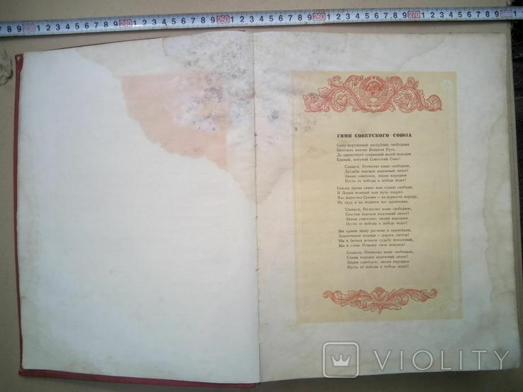 Літопис великої дружби. 1654-1954. Збірник, фото №5