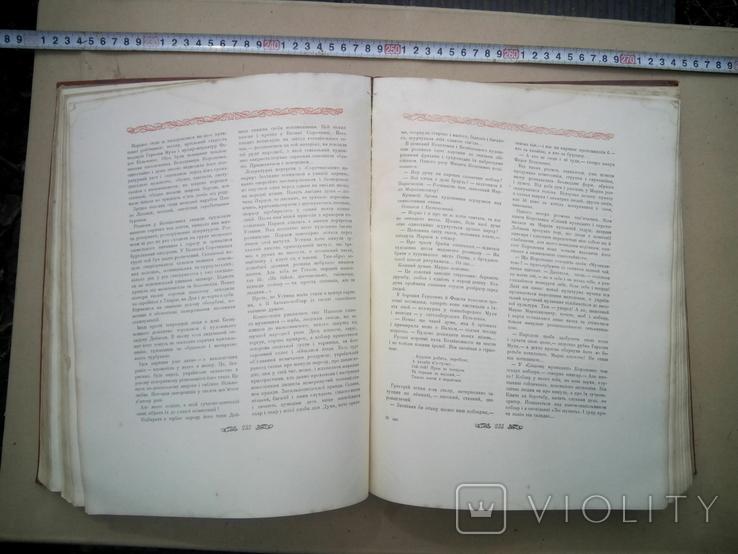 Літопис великої дружби. 1654-1954. Збірник, фото №6