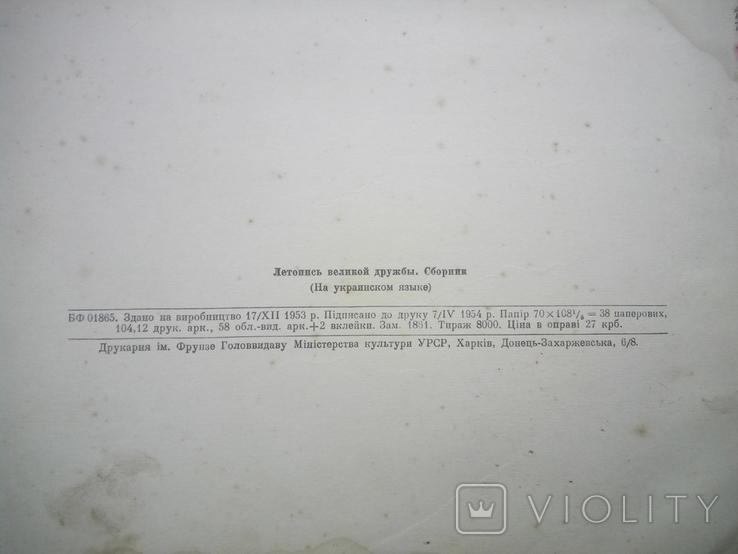 Літопис великої дружби. 1654-1954. Збірник, фото №8