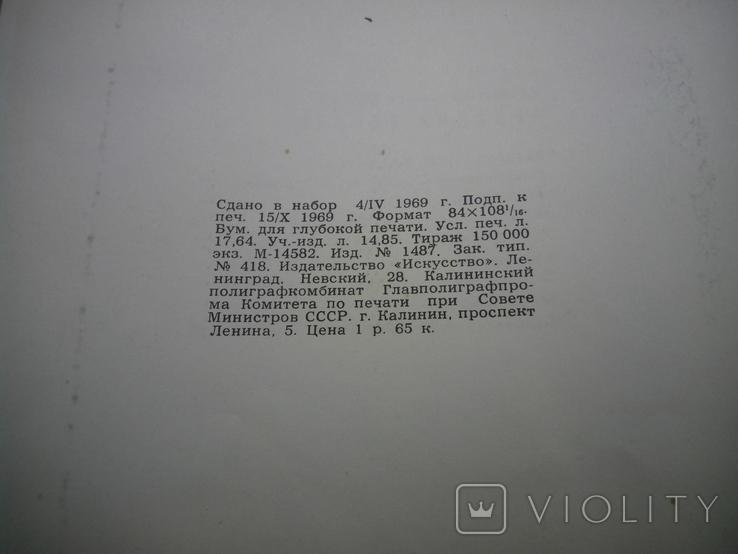 Аркадий Райкин 1969р., фото №6