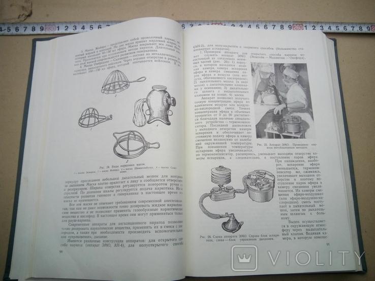 Общая хирургия, фото №5