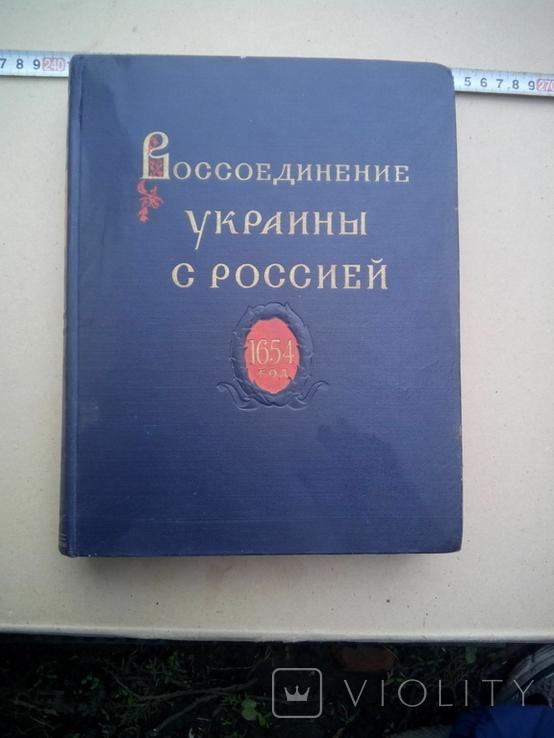 Воссоединение Украины с россией. Том III. 1954 год., фото №2