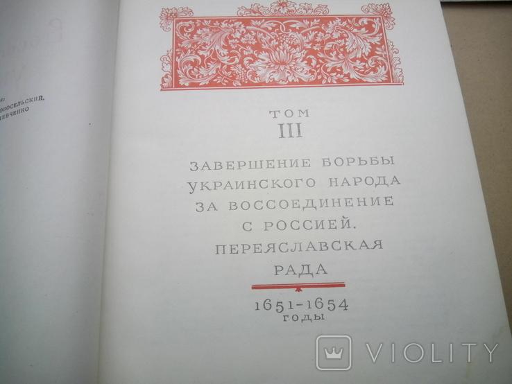 Воссоединение Украины с россией. Том III. 1954 год., фото №4