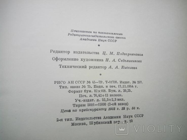 Воссоединение Украины с россией. Том III. 1954 год., фото №7