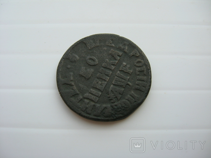 Копейка Петра 1705 год, фото №3