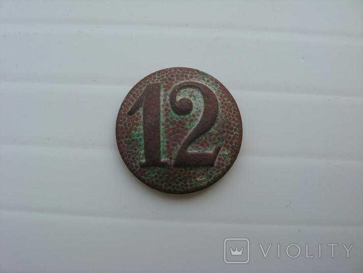 Пуговица Немецкая с цифрой 12, фото №2