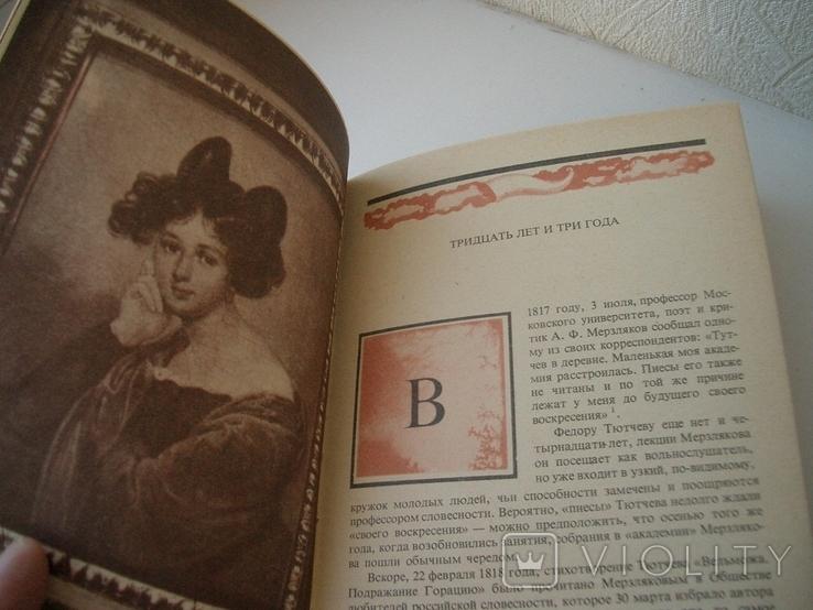"""""""Как слово наше отзовется""""-о 1-м сборнике Ф.И.Тютчева, фото №3"""