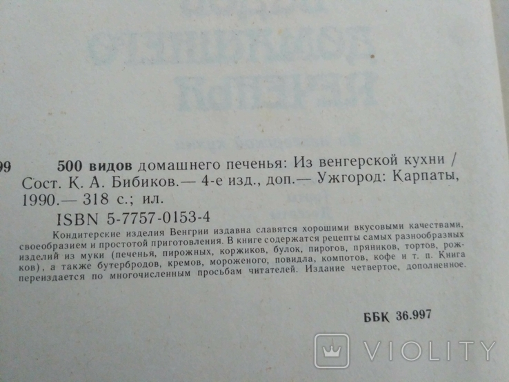 500 видов домашнего печенья 1990р, фото №7