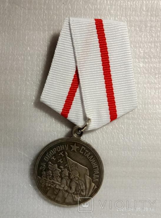 Медаль за оборону Сталинграда F186копия, фото №2