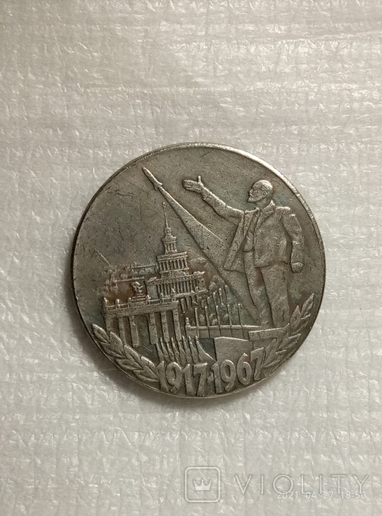 1 рубль1967 год F 371копия, фото №2