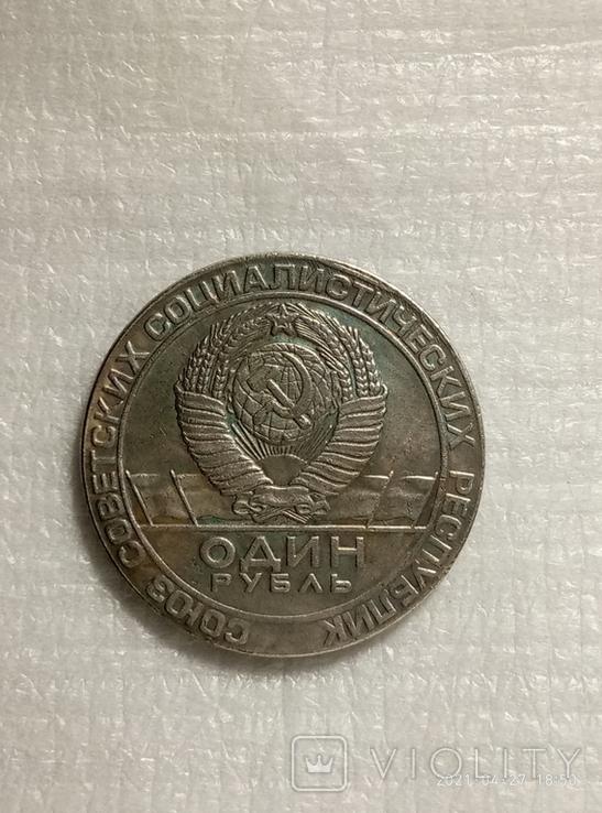 1 рубль1967 год F 371копия, фото №3