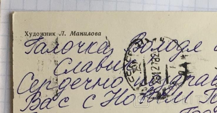 Открытка пп: С Новым годом! / худ. Л. Манилова, 1978, фото №7
