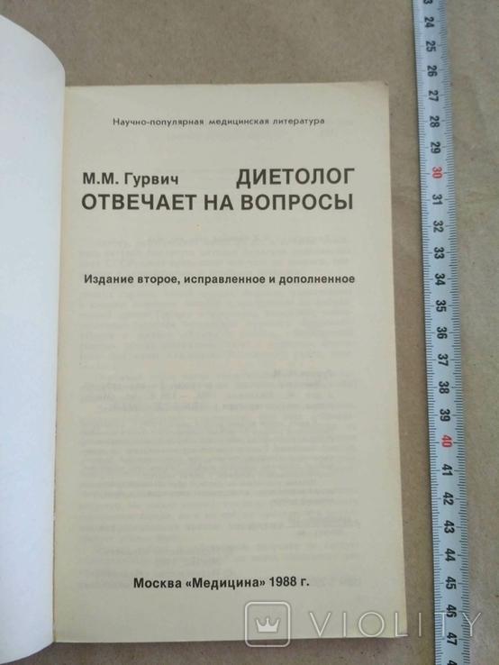 Диетолог отвечает на вопросы М.М.Гурвич 1988р, фото №6