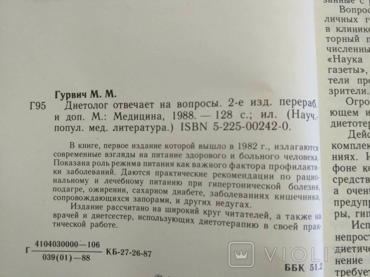 Диетолог отвечает на вопросы М.М.Гурвич 1988р, фото №7