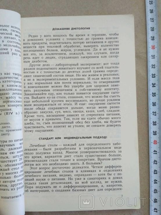 Диетолог отвечает на вопросы М.М.Гурвич 1988р, фото №9